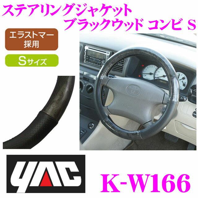 YAC ヤック K-W166 ステアリングジャケット ブラックウッド コンビ S