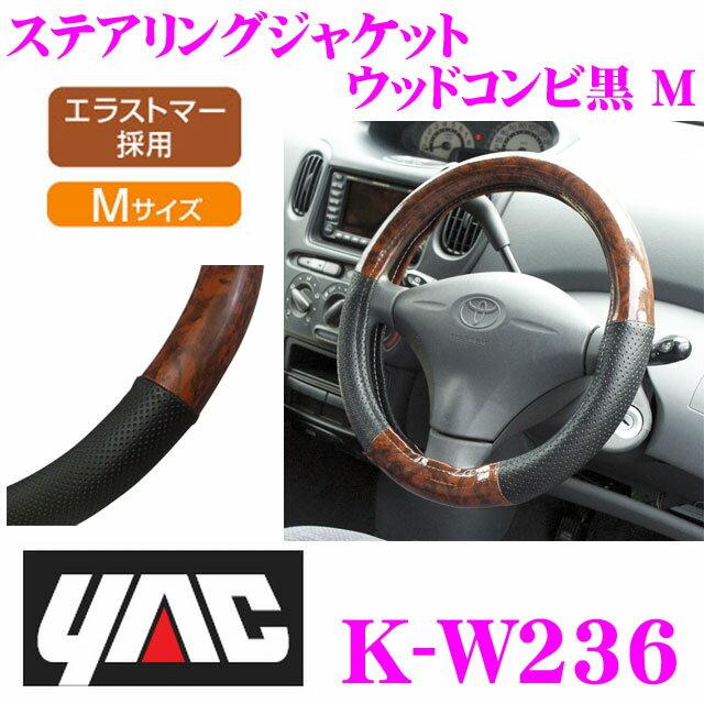 YAC ヤック K-W236 ステアリングジャケット ウッドコンビ黒 M