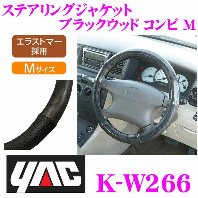 YAC ヤック K-W266 ステアリングジャケット ブラックウッド コンビ M