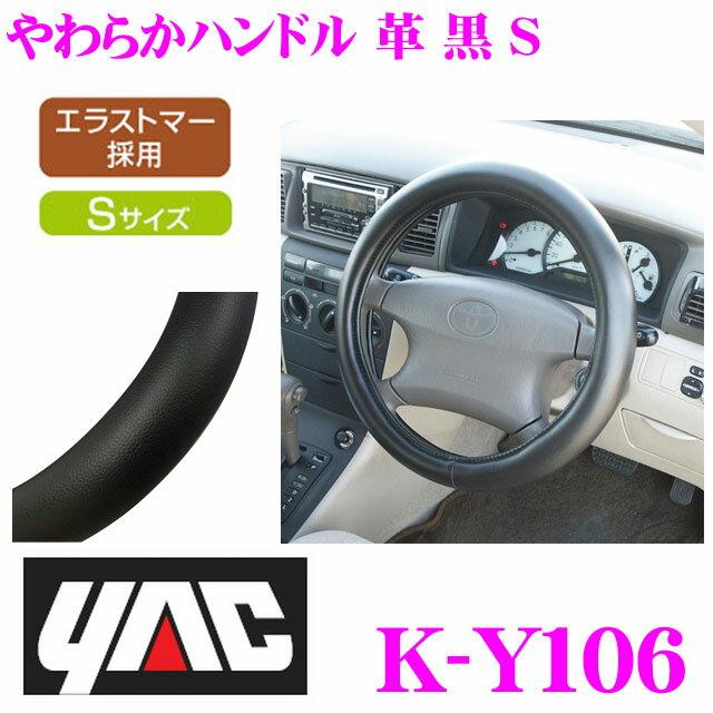 YAC ヤック K-Y106 やわらかハンドル 革 黒 S
