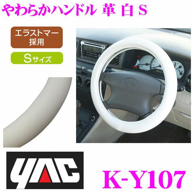 YAC ヤック K-Y107 やわらかハンドル 革 白 S