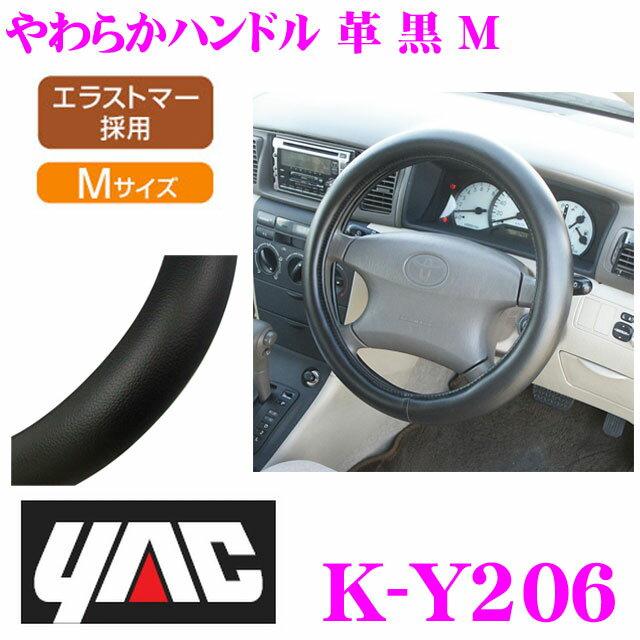 YAC ヤック K-Y206 やわらかハンドル 革 黒 M