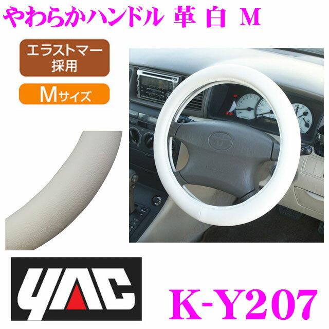 YAC ヤック K-Y207 やわらかハンドル 革 白 M