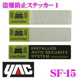 YAC ヤック SF-15盗難防止ステッカー 1【盗難防止グッズ】