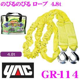 YAC ヤック GR-114のびるのびるロープ 4.8t【けん引ロープ】