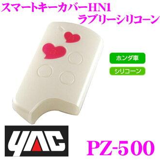 YAC★PZ-500 Honda專用鑰匙套 白