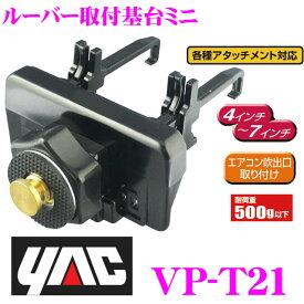 【11/19〜11/26 エントリー+楽天カードP12倍以上】YAC ヤック VP-T21 ルーバー取付基台ミニ 【エアコン吹き出し口取付】