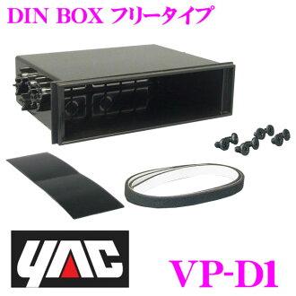 YAC ★ yak VP-D1 DIN BOX-free type