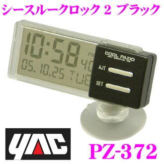 YAC★PZ-372 液晶電子表