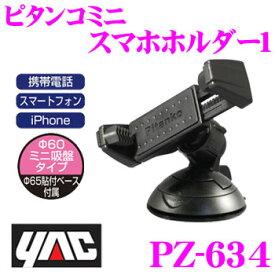 【11/19〜11/26 エントリー+楽天カードP12倍以上】YAC ヤック PZ-634 ピタンコミニ スマホホルダー1 【横方向、縦方向に取付可能】