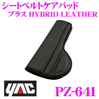 YAC★PZ-641 安全護肩套(全席使用)