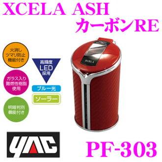 YAC yak PF-303 XCELA ASH carbon RE