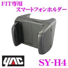 【12/4〜12/11 エントリー+楽天カードP5倍以上】YAC ヤック SY-H4 FIT専用スマートフォンホルダー 【ホンダ FIT専用】 【適合形式:DAA-GP5/DAA-GP6/DBR-GK3/DBR-GK4/DBR-GK5/DBR-GK6】