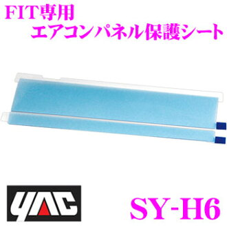 YAC ★ YAC SY-H6 FIT-only air conditioner Panel protection sheet