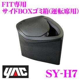 【12/4〜12/11 エントリー+楽天カードP5倍以上】YAC ヤック SY-H7 FIT専用サイドBOXゴミ箱(運転席用) 【ホンダ FIT専用】 【適合形式:DAA-GP5/DAA-GP6/DBR-GK3/DBR-GK4/DBR-GK5/DBR-GK6】