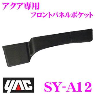 YAC★SY-A12 aqua(Nhp10)専用電源箱