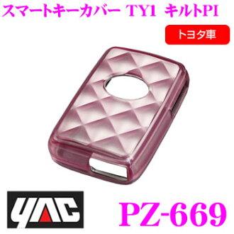 YAC 약크 PZ-669 스마트 키 커버 TY1 퀼트 PI