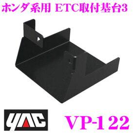 【12/4〜12/11 エントリー+楽天カードP5倍以上】YAC ヤック VP-122 ホンダ系用 ETC取付基台3 【フィット(H25.9〜) 対応型式:GK3/GK4/GK5/GK6/GP5/GP6】 【ETC車載器をスマートに設置できる!】