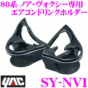 YAC ヤック SY-NV1 80系ノア ヴォクシー専用エアコンドリンクホルダー