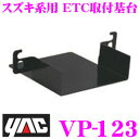 YAC ヤック VP-123 スズキ系用 ETC取付基台 【ETC車載器をスマートに設置できる!】 【ハスラー等の新車にも対応!】