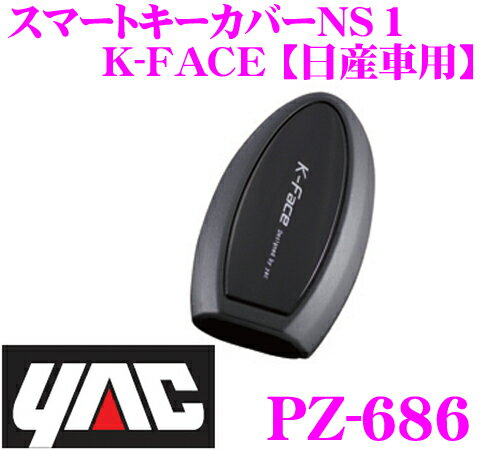 YAC ヤック PZ-686 スマートキーカバーNS1 K-FACE 【ニッサン車用 エクストレイル キューブ セレナ マーチ等】
