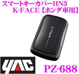 【12/4〜12/11 エントリー+楽天カードP5倍以上】YAC ヤック PZ-688 スマートキーカバーHN3 K-FACE 【ホンダ車用 アコード ヴェゼル オデッセイ フィット等】