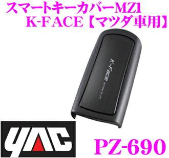 YAC牦牛PZ-690智能鍵覆蓋物MZ1 K-FACE