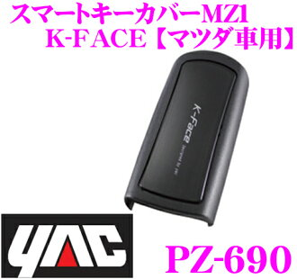 YAC 약크 PZ-690 스마트 키 커버 MZ1 K-FACE