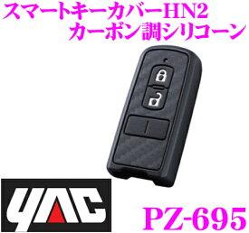 【12/4〜12/11 エントリー+楽天カードP5倍以上】YAC ヤック PZ-695 スマートキーカバーHN2 カーボン調シリコーン 【ホンダ車用 N-BOX N-BOX+ N-ONE N-WGN等】