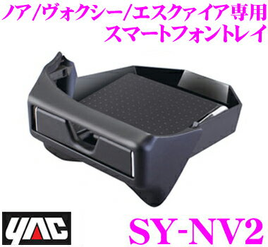 YAC ヤック SY-NV2 トヨタ 80系 ノア ヴォクシー エスクァイア 専用 スマートフォントレイ