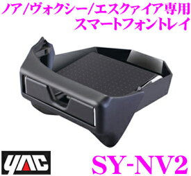 YAC ヤック SY-NV2トヨタ 80系 ノア ヴォクシー エスクァイア 専用 スマートフォントレイ