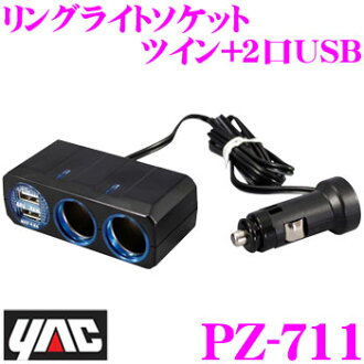 YAC牦牛PZ-711环灯插口双床房+2份USB 4.8A