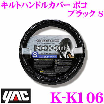 YAC ヤック K-K106 キルトハンドルカバー ポコ BK S 【ブラック/Sサイズ 適合ハンドル直径:36.5〜37.9cm】