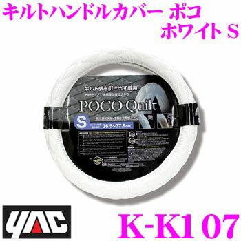 YAC ヤック K-K107 キルトハンドルカバー ポコ WH S 【ホワイト/Sサイズ 適合ハンドル直径:36.5〜37.9cm】
