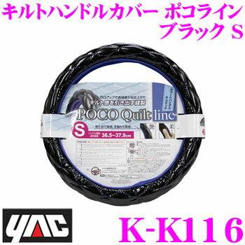YAC ヤック K-K116 キルトハンドルカバー ポコライン BK S 【ブラック&ブルー/Sサイズ 適合ハンドル直径:36.5〜37.9cm】