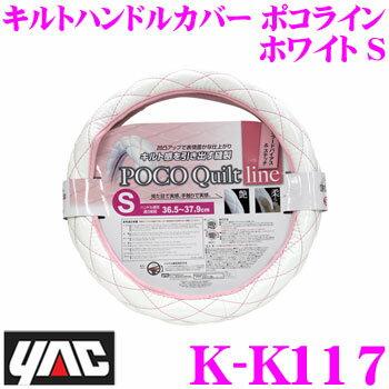 YAC ヤック K-K117 キルトハンドルカバー ポコライン WH S 【ホワイト&ピンク/Sサイズ 適合ハンドル直径:36.5〜37.9cm】