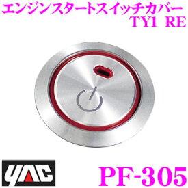 【11/19〜11/26 エントリー+楽天カードP12倍以上】YAC ヤック PF-305 エンジンスタートスイッチカバーTY1 RE(レッド) 【トヨタ/ダイハツ/スバルのエンジンスタートスイッチに適合】