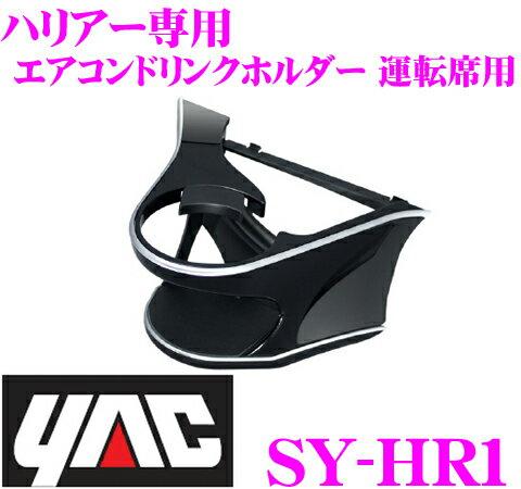 YAC ヤック SY-HR1 エアコンドリンクホルダー 運転席用 【トヨタ ハリアー 60系 専用】