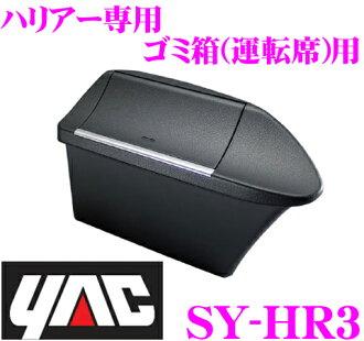 供YAC牦牛SY-HR3掠奪者專用的旁邊BOX垃圾箱司機座使用