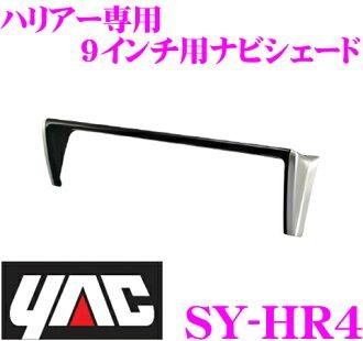 供YAC牦牛SY-HR4掠奪者專用的導航器陰影9英寸導航器使用