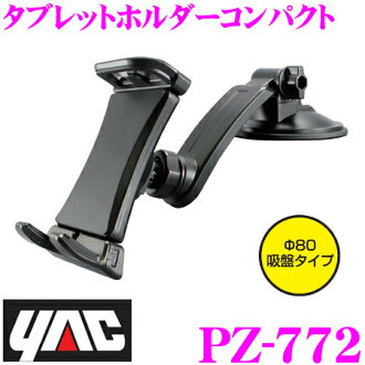 YAC 약크 PZ-772 타블렛 홀더 콤팩트