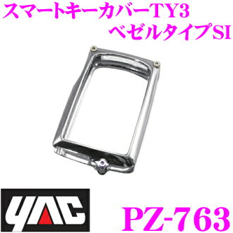 YAC yak PZ-763 smart key cover TY3 bezel type SI