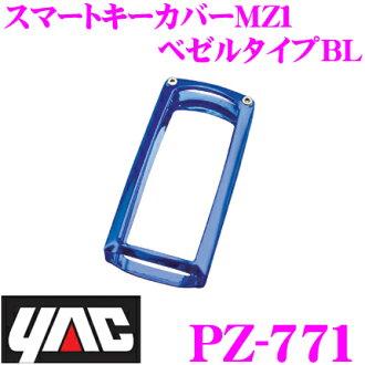 YAC牦牛PZ-771智能键覆盖物MZ1 bezerutaipu BL