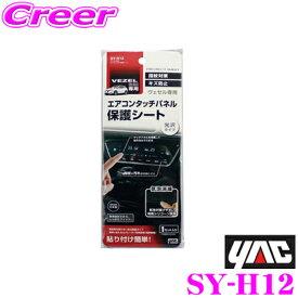 【12/4〜12/11 エントリー+楽天カードP5倍以上】YAC ヤック SY-H12 ヴェゼル専用 エアコンパネル保護シート 【ホンダ RU系 ヴェゼル専用】