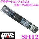 YAC ヤック SI-112 グラデーションフィルム2 スモーク 500×1.5m 【太陽の眩しさを自然に緩和】