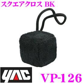 YAC ヤック VP-126 スクエアクロス BK 【角型クリーナーでナビ画面等の汚れを落とす】