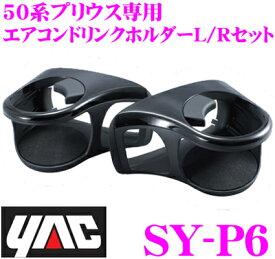 【5/1〜5/5はP2倍】YAC ヤック SY-P6 エアコンドリンクホルダー L/Rセット 運転席側/助手席側セット 【トヨタ 50系 プリウス 専用】
