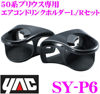 YAC yak SY-P6 air-conditioner drink holder L/R set driver's seat side / passenger side set
