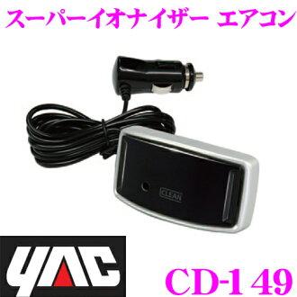 YAC牦牛CD-149 supaionaizaeakon