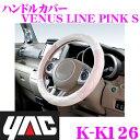 【本商品エントリーでポイント5倍!】YAC ヤック K-K126 ハンドルカバー ピンク&ホワイト/Sサイズ 【適合ハンドル直径…